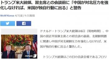 newsトランプ米大統領、習主席との会談前に「中国が対北圧力を強化しなければ、米国が独自行動に出る」と警告