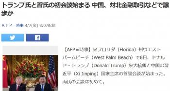 newsトランプ氏と習氏の初会談始まる 中国、対北金融取引などで譲歩か