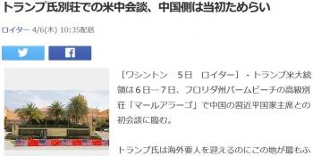 newsトランプ氏別荘での米中会談、中国側は当初ためらい