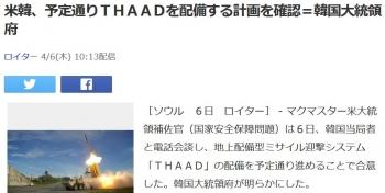 news米韓、予定通りTHAADを配備する計画を確認=韓国大統領府