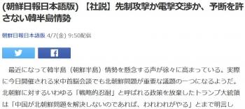 news(朝鮮日報日本語版) 【社説】先制攻撃か電撃交渉か、予断を許さない韓半島情勢