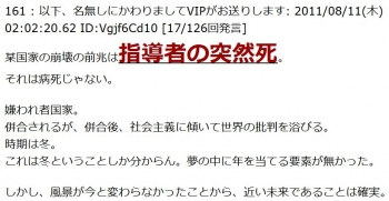tenVIP予言「予言書いていくよ」について語るスレ16_2