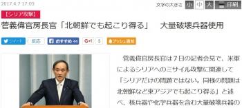 news菅義偉官房長官「北朝鮮でも起こり得る」 大量破壊兵器使用