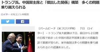 newsトランプ氏、中国習主席と「傑出した関係」構築 多くの問題乗り越えられる