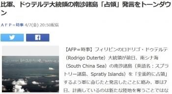 news比軍、ドゥテルテ大統領の南沙諸島「占領」発言をトーンダウン