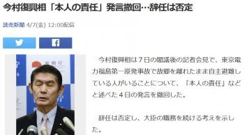 news今村復興相「本人の責任」発言撤回…辞任は否定