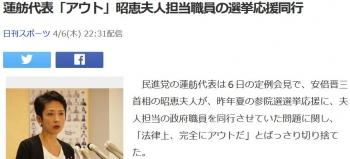 news蓮舫代表「アウト」昭恵夫人担当職員の選挙応援同行