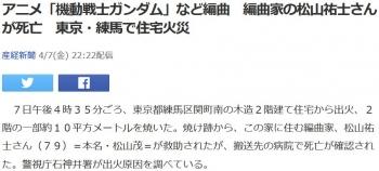 newsアニメ「機動戦士ガンダム」など編曲 編曲家の松山祐士さんが死亡 東京・練馬で住宅火災