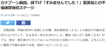 newsカナブーン飯田、頭下げ「すみませんでした!」富美加との不倫謝罪後初ステージ