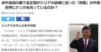 news米中会談の裏で金正恩がシリア大統領に送った「祝電」の中身 世界にケンカを売っているのか?