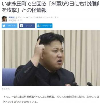 newsいま永田町で出回る「米軍が9日にも北朝鮮を攻撃」との怪情報