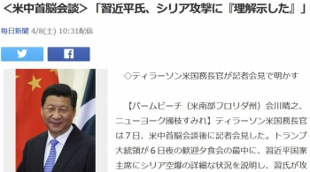 news<米中首脳会談>「習近平氏、シリア攻撃に『理解示した』」