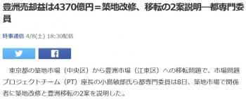 news豊洲売却益は4370億円=築地改修、移転の2案説明―都専門委員