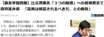 news【森友学園問題】辻元清美氏「3つの疑惑」への首相言及で政府答弁書 「証拠は検証されるべきだ、との趣旨」