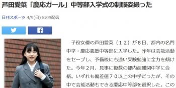 news芦田愛菜「慶応ガール」中等部入学式の制服姿撮った