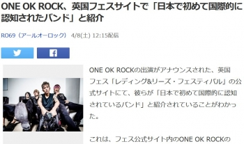 newsONE OK ROCK、英国フェスサイトで「日本で初めて国際的に認知されたバンド」と紹介