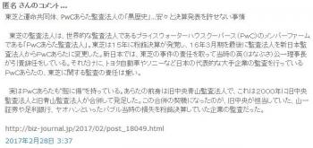 tok東芝と運命共同体、PwCあらた監査法人の「黒歴史」…安々と決算発表を許せない事情