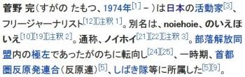 wiki菅野完