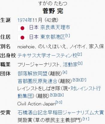 wiki菅野完2