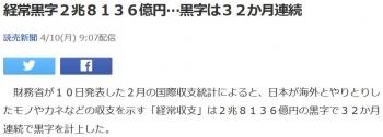 news経常黒字2兆8136億円…黒字は32か月連続