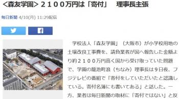 news<森友学園>2100万円は「寄付」 理事長主張