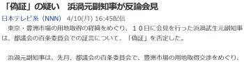 news「偽証」の疑い 浜渦元副知事が反論会見
