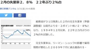 news2月の失業率2.8% 22年ぶり2%台