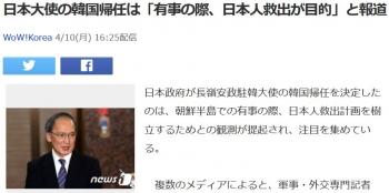 news日本大使の韓国帰任は「有事の際、日本人救出が目的」と報道