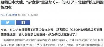 """news駐韓日本大使、""""少女像""""言及なく…「シリア・北朝鮮核に両国協力を」"""