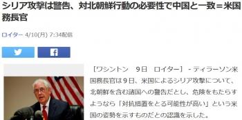 newsシリア攻撃は警告、対北朝鮮行動の必要性で中国と一致=米国務長官