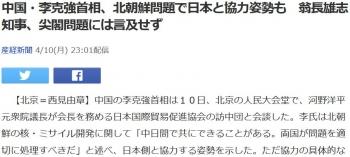news中国・李克強首相、北朝鮮問題で日本と協力姿勢も 翁長雄志知事、尖閣問題には言及せず