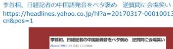 ten李首相、日経記者の中国語発音をベタ褒め 逆質問に会場笑い