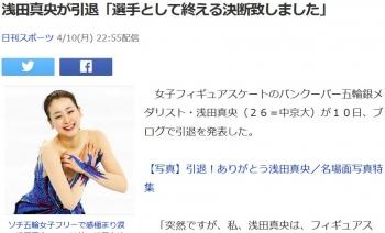 news浅田真央が引退「選手として終える決断致しました」
