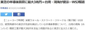 news東芝の半導体買収に最大3兆円=台湾・鴻海が提示―WSJ報道