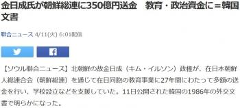 news金日成氏が朝鮮総連に350億円送金 教育・政治資金に=韓国文書