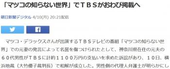 news「マツコの知らない世界」でTBSがおわび掲載へ