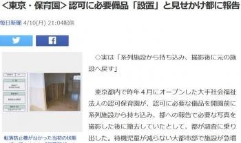 news<東京・保育園>認可に必要備品「設置」と見せかけ都に報告