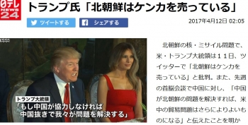 newsトランプ氏「北朝鮮はケンカを売っている」