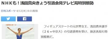 newsNHKも!浅田真央きょう引退会見テレビ局特別態勢
