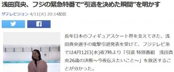"news浅田真央、フジの緊急特番で""引退を決めた瞬間""を明かす"