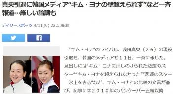 "news真央引退に韓国メディア""キム・ヨナの壁超えられず""など一斉報道…厳しい論調も"