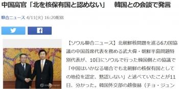 news中国高官「北を核保有国と認めない」 韓国との会談で発言