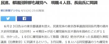 news民進、都議団幹部も離党へ 現職4人目、長島氏に同調