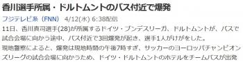 news香川選手所属・ドルトムントのバス付近で爆発