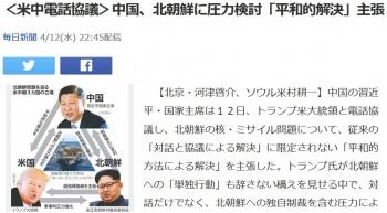 news<米中電話協議>中国、北朝鮮に圧力検討「平和的解決」主張
