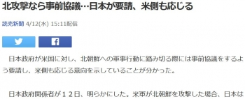 news北攻撃なら事前協議…日本が要請、米側も応じる
