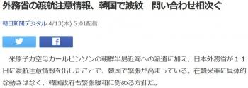 news外務省の渡航注意情報、韓国で波紋 問い合わせ相次ぐ