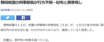 news静岡県警の刑事部長が行方不明…財布と携帯残し