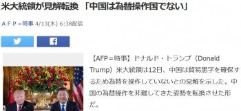 news米大統領が見解転換 「中国は為替操作国でない」