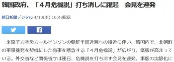 news韓国政府、「4月危機説」打ち消しに躍起 会見を連発